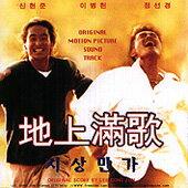 (再) [2004年再プレス] 韓国映画OST / 『地上満歌』
