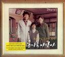 韓国映画OST / 『大統領の理髪師』