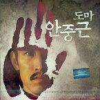 韓国映画OST / 『多黙 安重根』