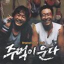 韓国映画OST / 『クライング・フィスト』