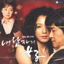 韓国ドラマOST / 『私の男の女 〜My husband's woman〜』