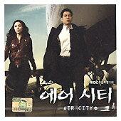 韓国ドラマOST / 『エア・シティ』AIR CITY