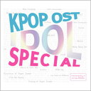 VA-OST / 『KPOP OST IDOL SPECIAL』韓流代表OSTコレクション