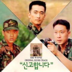 韓国ドラマOST /『申告します〜シンゴハムニダ』(1996KBS)