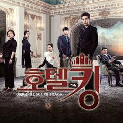 イ・ドンウク、イ・ダヘ主演 INT-0001  韓国ドラマOST / 『ホテルキング』 Hotel King