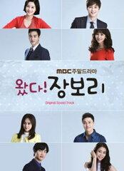 韓国ドラマOST / 『私はチャン・ボリ!』(MBC週末ドラマ 2014) 来た! チャン・ボ…