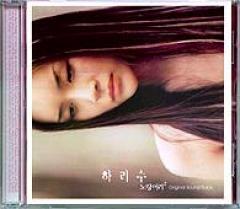 韓国映画OST / 『ノラン・モリ2 - Yellow Hair2』 (harisu)