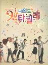 韓国版のだめカンタービレ「ネイルもカンタービレ」OST。チュウォン歌います!L100004979韓国ド...
