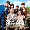 韓国映画OST / 『チャンス商会〜初恋を探して』