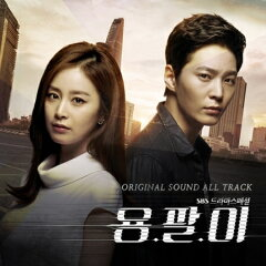 キム・テヒ&チュウォン DK0859[予約10/06]韓国ドラマOST/ 『ヨンパリ』(SBS水木ドラマスペシャル)