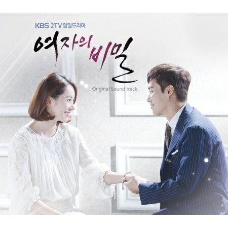 韓国ドラマOST/ 『女の秘密』 (KBS連続ドラマ)