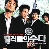 ウォン・ビン Guns & Talks DK-0178韓国映画OST『ガン&トークス』