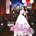 ソン・スンホン,キム・テヒ,PCSD-00711韓国ドラマOST『マイ・プリンセス』