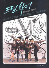 キム・スヒョン、テギョン、ウヨン、L10004248韓国ドラマOST『ドリームハイ』Dream High