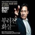 韓国映画OST / 『折れた矢』