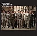 2013年8月日本公開。チェ・ミンシク,ハ・ジョンウ,チョ・ジヌン,FGM-3025韓国映画OST / 『悪い...