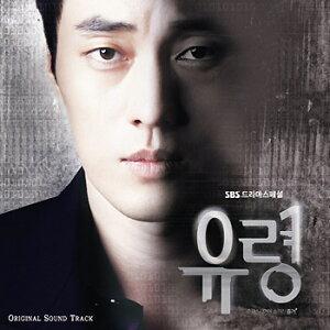 ソ・ジソプ, イ・ヨニ, オム・ギジュン, チェ・ダニエル, ジオ(MBLAQ)  L100004507 OST (SBS)...
