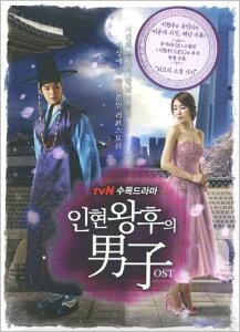 チ・ヒョヌ, ユ・インナ, キム・ジヌ CMAC-9946ドラマOST / 『イニョン王妃の男』仁顕王后の男