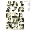 (未開封オリジナルCD) チョ・インソン、イ・ドンウク韓国ドラマOST『学校III』(俳優ジャケ)