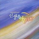 「人生は美しい」オリジナル・サウンドトラック 韓国盤