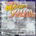 「アスファルトの男」オリジナル・サウンドトラック 韓国盤
