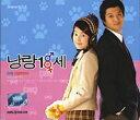 イ・ドンゴン、ハン・ジヘ、イ・ダヘ ENEC-031韓国ドラマOST『ランラン18歳』