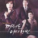 チョン・ギョウン,パク・サンウォン,パク・イェジン,CMCC-9002韓国ドラマOST『憎くてももう一度...