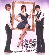 ユン・サンヒョン、チョン・イル L200000785韓国ドラマOST『お嬢様をお願い!』