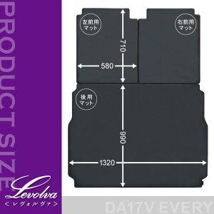 Levolva<レヴォルヴァ>DA17Vエブリイ(バン)専用マットレス/LVMR-9製品サイズ