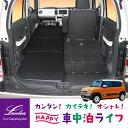 Levolva MR31S/MR41Sハスラー専用スマート車中泊マット【車中...