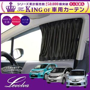 Levolva GB系GP系フリード/フリードスパイク(ハイブリッド含む)専用フロントカーテン…