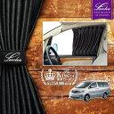 Levolva 10系アルファード専用フロントカーテンセット