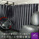 Levolva 汎用ラウンドカーテン/間仕切りカーテン【20系アルフ...