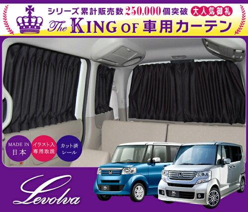 Levolva JF1/2系NBOX+・N BOX+カスタム専用サイドカーテンセット【N-BOXプラス カスタム パーツ/N-...