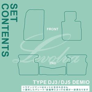 Levolva<レヴォルヴァ>DJ3/DJ5DEMIO(DJ系デミオ)専用フロアマット/LVHM-031セット構成
