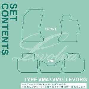 Levolva<レヴォルヴァ>VM4/VMGLEVORG(VM系レヴォーグ)専用フロアマット/LVHM-032セット構成