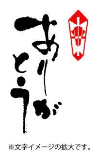 【メッセージロール/ありがとう】トイレットペーパー/ギフト/景品/粗品/開店記念/イベント