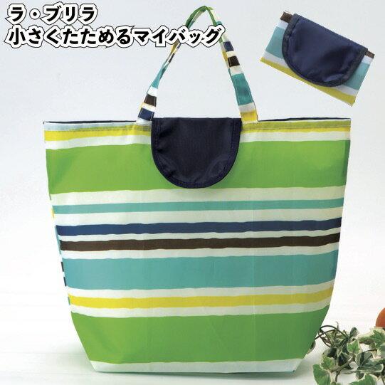 【送料無料】【ラ・ブリラ 小さくたためるマイバッグ 60個セット】景品/粗品/エコバッグ/ショッピングバッグ/買い物バッグ