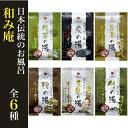 景品ストア 楽天市場店で買える「【日本伝統のお風呂 和み庵 入浴料】景品/粗品/入浴剤/日本製/バス/お風呂/ギフト/02P18Jun16」の画像です。価格は41円になります。