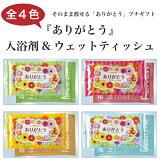 【ありがとう入浴剤&ウェットティッシュ】景品/粗品/入浴剤/日プチギフト/イベント