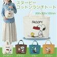 【スヌーピー コットンランチトート】景品/ランチバッグ/小物入れ/小物バッグ