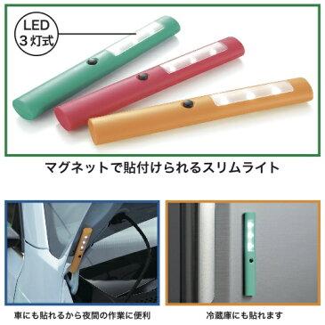 【マルチスリムライト】景品/粗品/防災/震災/懐中ライト/LED/作業ライト