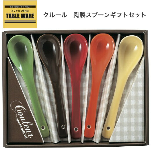 【送料無料】【クルール 陶製スプーンギフトセット 64個 カートン販売】景品/粗品/食器