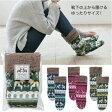 【ダーラナホース すっぽりボア付ソックス】景品/粗品/北欧柄/ルームソックス/靴下