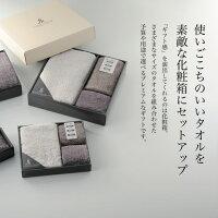 【ふわりの極みデイリータオルセット】景品/粗品/プチギフト/ハンカチタオル