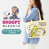 【スヌーピーコットントート】景品/粗品/トートバッグ/お出かけバッグ/OL