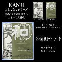 【KANJIシリーズ高級入浴剤2個セット】景品/粗品/桜/抹茶/お風呂/バス/疲労回復