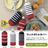 【フィットボトルカバー】景品/粗品/イベント/500ml/ボトルホルダー/マリンボーダー