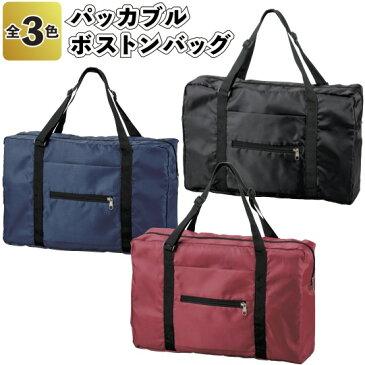 【パッカブル ボストンバッグ】景品/粗品/通学/通勤/旅行バッグ/エコバッグ