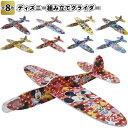 【ディズニー組み立てグライダー】景品 粗品 工作 飛行機 ミッキー ミニー 子供会 おもちゃ